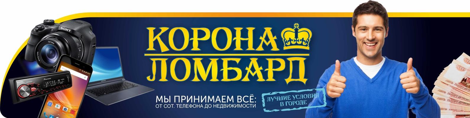 c9d33a14aa65 ЛОМБАРД КОРОНА г. Ульяновск   ВКонтакте
