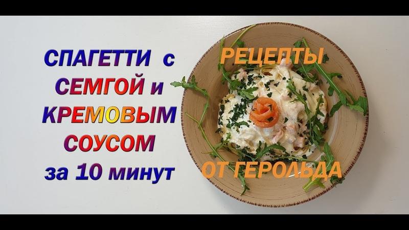 Спагетти с семгой и крем-соус за 10 минут. Готовим вкусно и быстро. рецепты от Герольда. IraGerold