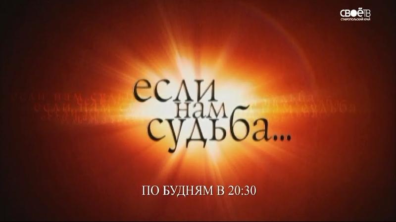 Промо Если нам судьба Сериал с Александром Домогаровым на Своём ТВ По будням в 20 30