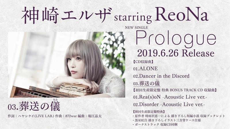 神崎エルザ starring ReoNa Prologue 全曲試聴Movie
