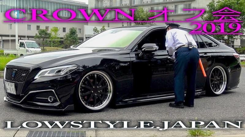2019 TOYOTA CROWN オフ会 クラウン【搬入動画】VIPSTYLE ②