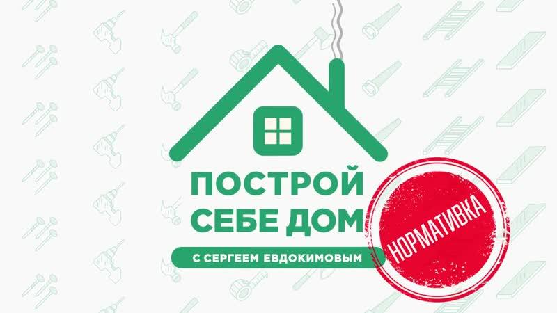 Документация для строительства каркасного дома. СП-31-105-2002. Выпуск 1