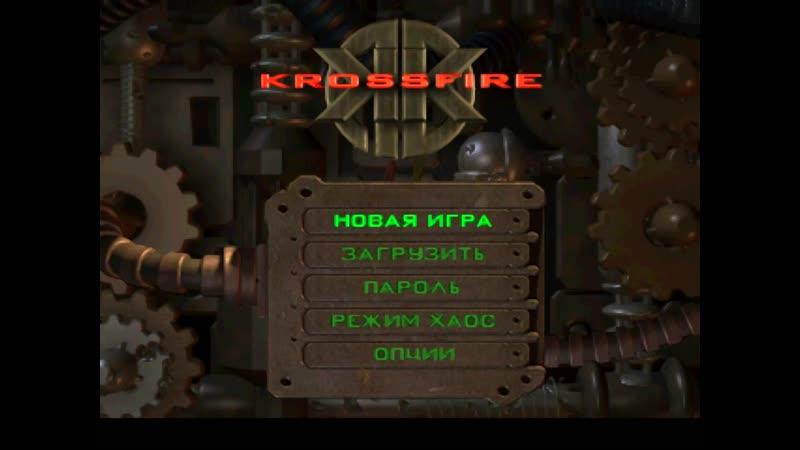 KKND2 Krossfire Главное Меню Русская Версия PSX HD