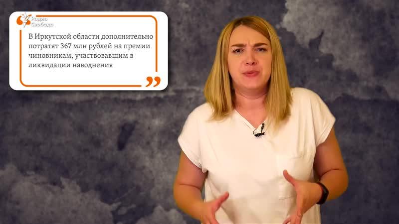 367 миллионов рублей на премии чиновникам Иркутска. Справедливо? «Такие новости»