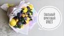 Как сделать фруктовый букет Подарок на День учителя своими руками. DIY. How to make a fruit bouquet