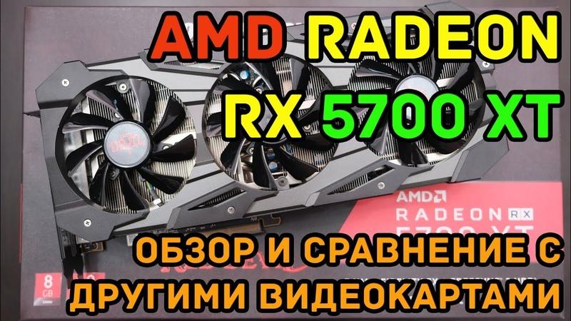 PowerColor AMD RADEON RX 5700 XT - обзор и сравнительное тестирование с другими видеокартами