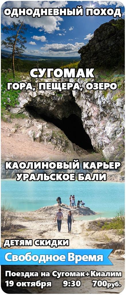 Афиша Челябинск Поездка на Сугомак+Каолиновый карьер.19 октября