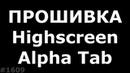 Hard Reset и Прошивка Highscreen Alpha Tab