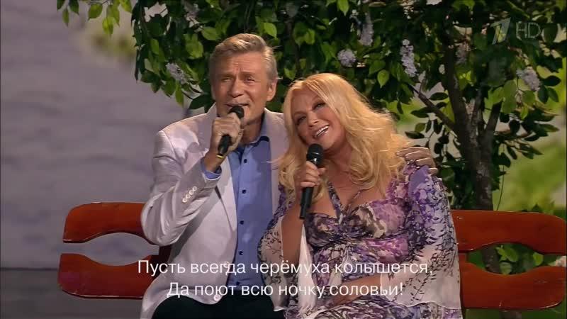 Под окном черемуха колышется - Т. Повалий и А. Михайлов 2013