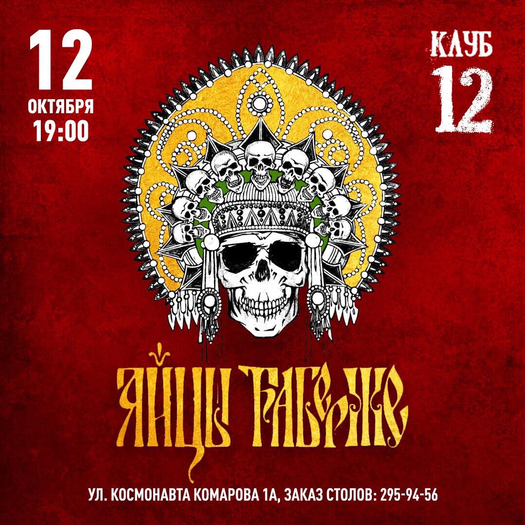Афиша Воронеж ЯЙЦЫ ФАБЕРЖЕ / ВОРОНЕЖ / 12 Октября