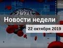 Медвестник ТВ Новости недели №176 от 22 10 2019