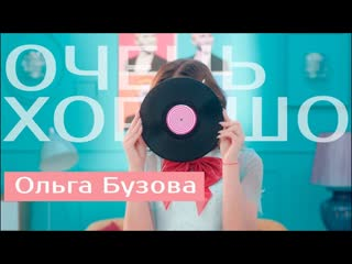 Премьера клипа! Ольга Бузова - Очень хорошо ()