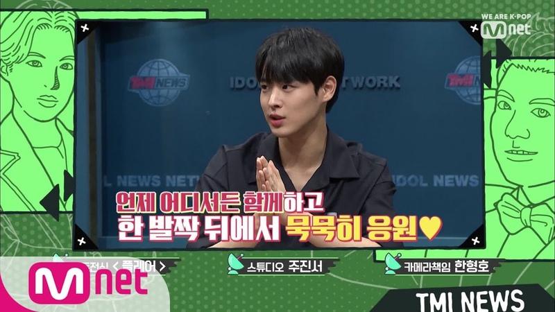 Mnet TMI NEWS [next week] 특급 게스트 에이핑크 오하영 빅톤 최병찬 8/28(수) 저녁 8시 함께해요! 1