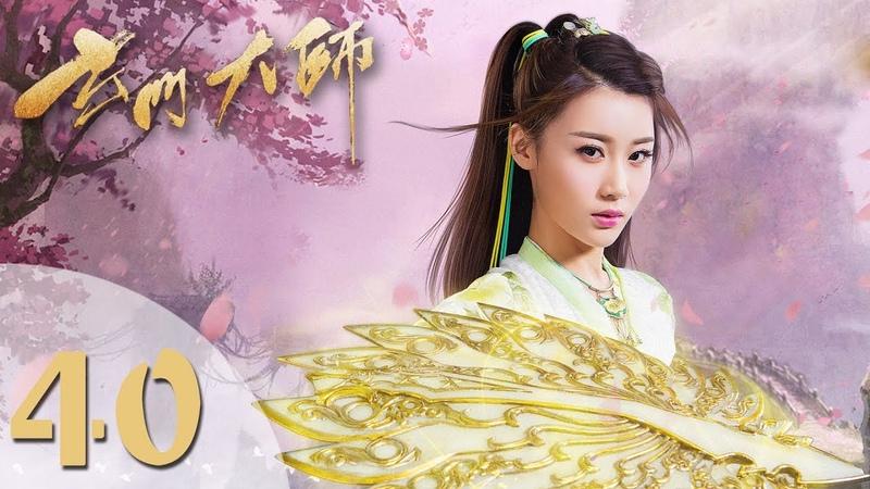 【玄门大师】(ENG SUB) The Taoism Grandmaster 40 热血少年团闯阵救世(主演:佟梦实、王秀竹、3