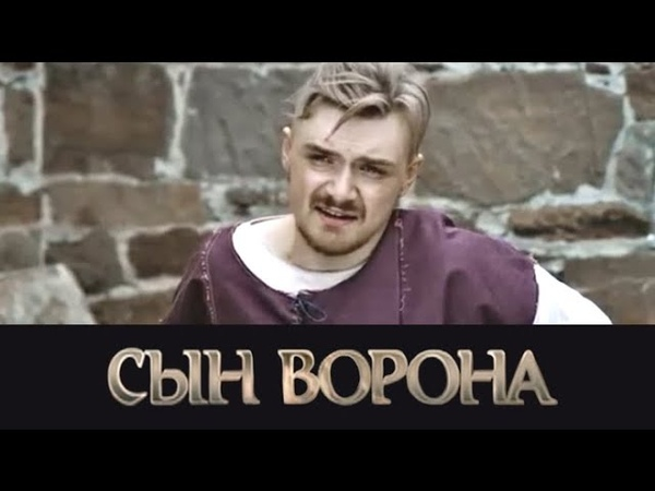 Сын ворона Рабство 2 серия 2014 Исторический фильм приключения боевик @ Русские сериалы