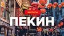 Как переехать в Китай жизнь наших в Пекине ЭКСПАТЫ Пекин