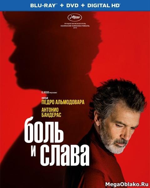 Боль и слава / Dolor y gloria (2019/BDRip/HDRip)