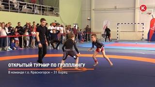 КРТВ. Открытый турнир по грэпплингу