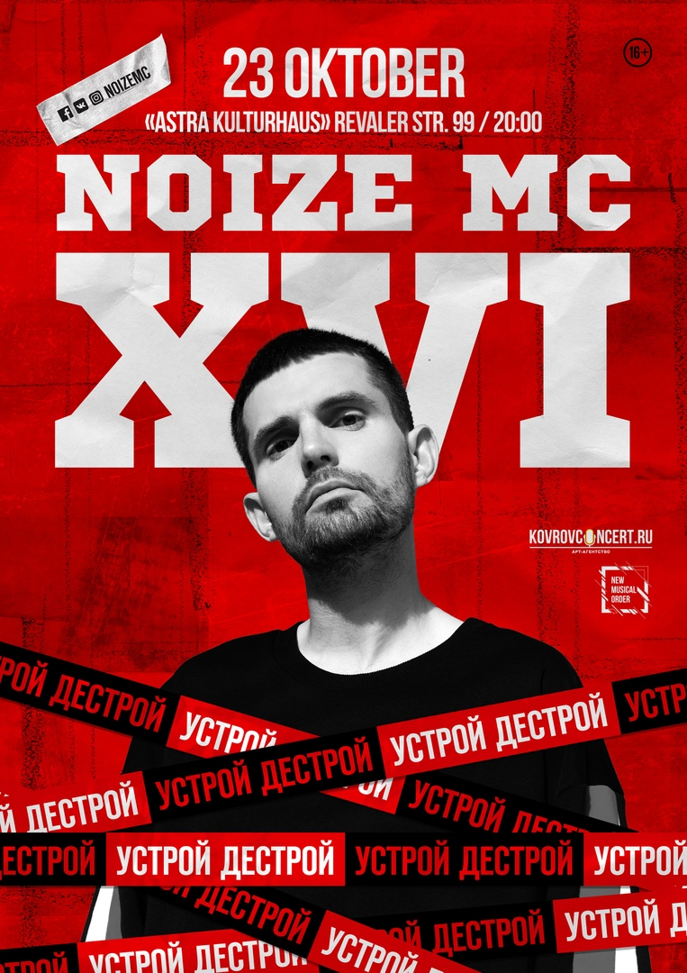 Афиша Ковров NOIZE MC в Берлине / 23.10 Astra