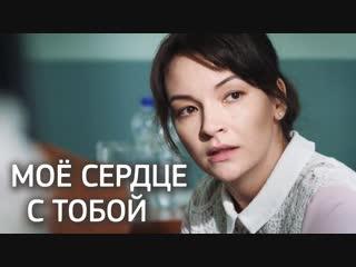 Мое сердце с тобой Фильм, 2018,Мелодрама, HD, 1080p