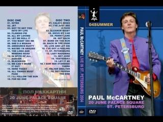 Paul McCartney - Back in Saint-Petersburg / 2004 /