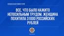 Все, что было нажито непосильным трудом. Женщина похитила 31000 российских рублей