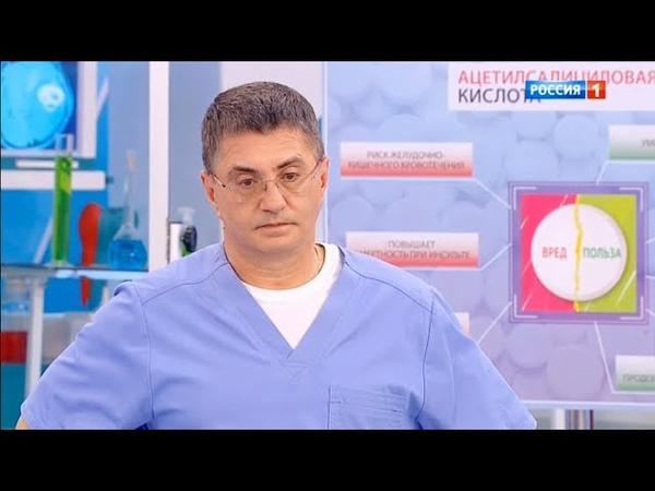 Доктор Мясников об ацетилсалициловой кислоте и чревоугодии; причины и лечение косоглазия
