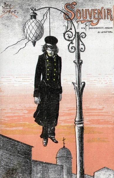 «Сувенир от московского людоеда Дубасова». Открытка. Российская империя. 1905 год.