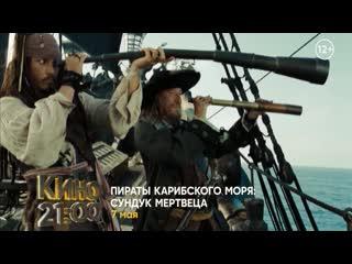 Пираты Карибского моря на СТС
