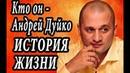 ☀ Кто такой Андрей Дуйко ☀ История жизни Андрея Дуйко