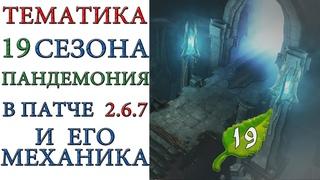 Diablo 3: Тематика 19 сезона и его механика в патче
