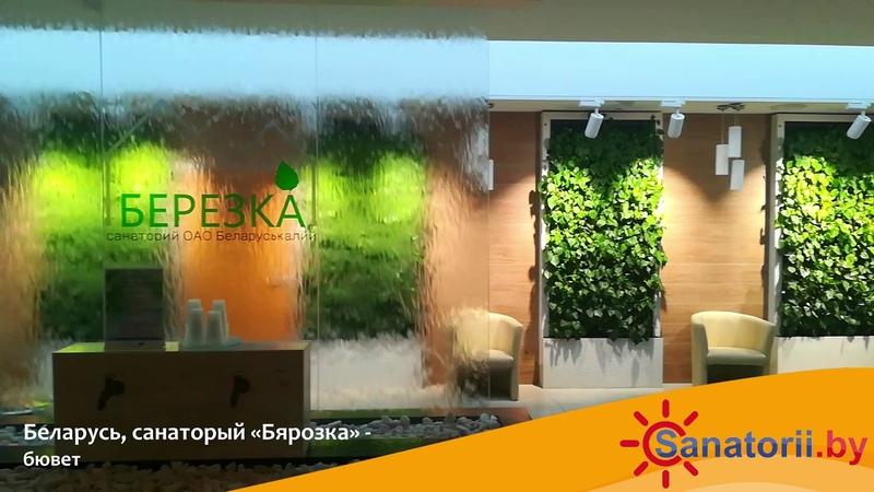 Санаторий Березка - бювет, Санатории Беларуси