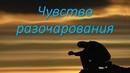 Чувство разочарования Евгений Курмаев