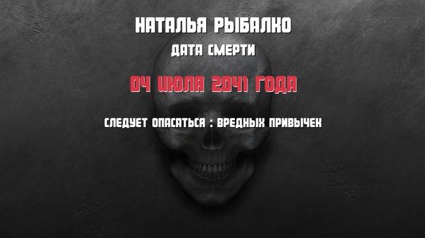 Наталья Рыбалко: Это моя дата смерти   Свою можно узнать здесь : https://vk.com/app7118706