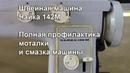 Чайка 142 М Полная профилактика моталки и смазка машины Видео № 318