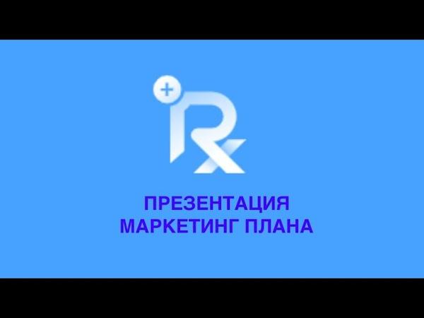 REDEX. Презентация маркетинг плана