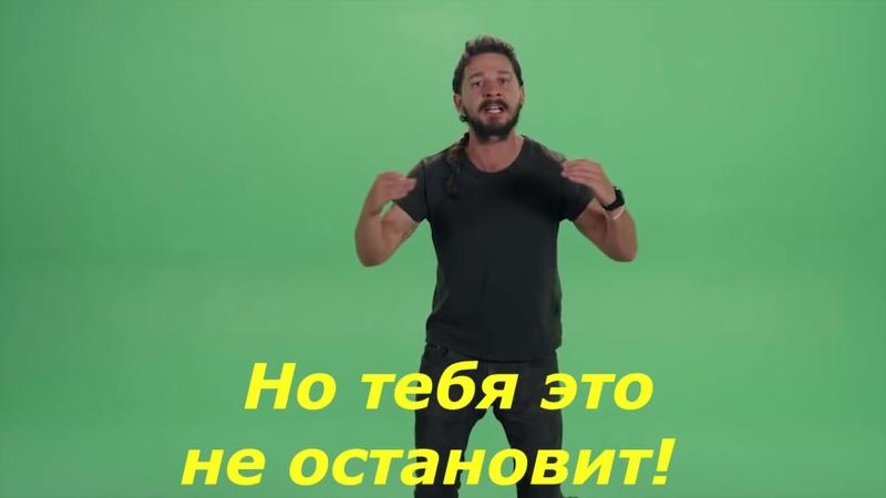 Just do it -МОТИВАЦИЯ ОТ ШАЙА ЛАБАФ ( Русские субтитры)