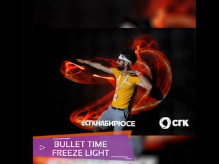 "Bullet time freeze light на тим ""бирюса"""