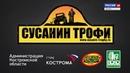 Сусанин-Трофи-2019 : Телеверсия