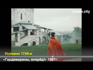 Коломенское. Часть 5. Церковь Вознесения Господня  в исторических фильмах (из 6 фильмов)