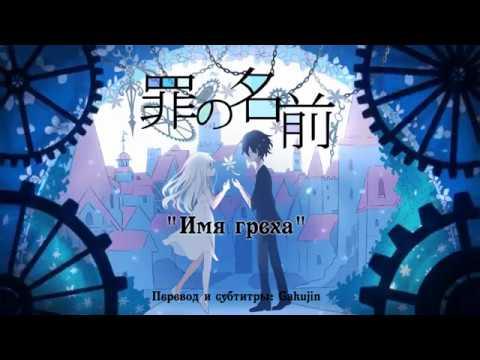 Ryo (supercell)Tsumi no Namae [cover by Dasha Smirnova] [rus sub]