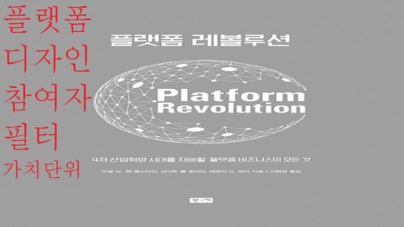 플랫폼 레볼루션 책읽기 Flatform 성패의 관건 핵심 상호작용 디자인 참여자 가치458