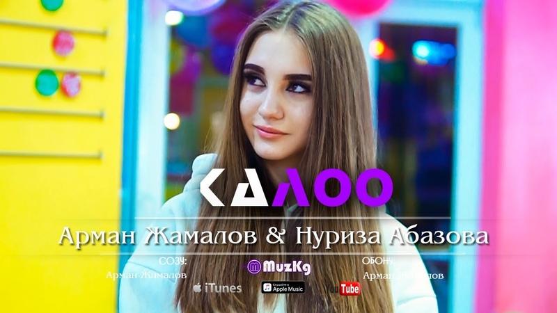 Арман Жамалов Нуриза Абазова - Калоо / Жаны клип 2019