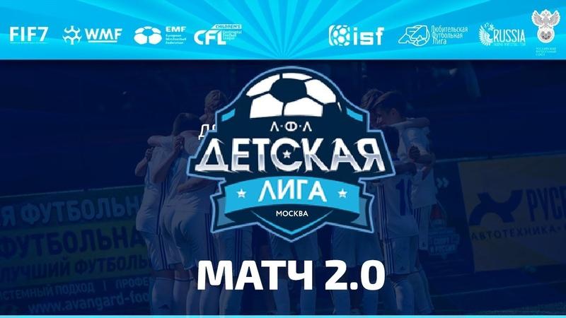 Матч 2.0. Дивизион 12/13. Альфа - ДЮСШ Торпедо-2013. (19.10.2019)