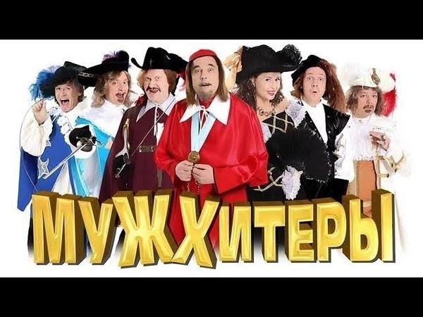 Уральские пельмени. Мужхитёры. Часть №1 (23.02.2013.)
