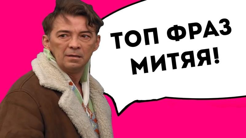 Топ фраз Митяя из сериала сваты 2