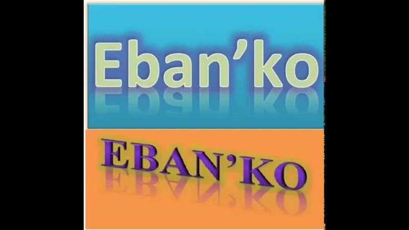 Eban'ko Ты ко мне приходишь