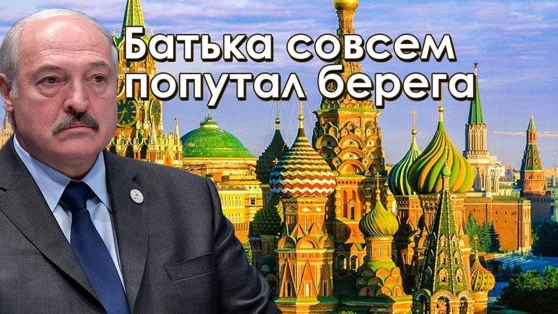 Батька Лукашенко назло Кремлю меняет имидж, чтобы дороже продаться Западу
