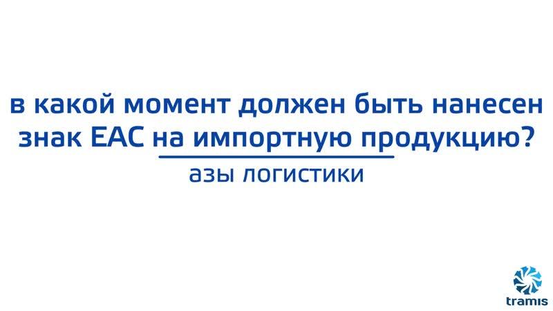 В какой момент должен быть нанесен знак EAC на импортную продукцию