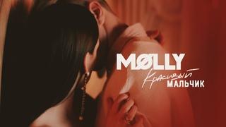 MOLLY - Красивый мальчик (Премьера клипа, 2019) 0+